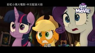 My Little Pony: The Movie(Mandarin)#02/彩虹小馬大電影 中文配音片段02_卡柏篇