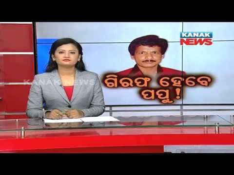 Casting Couch: Comedian Papu Pom Pom Escaped