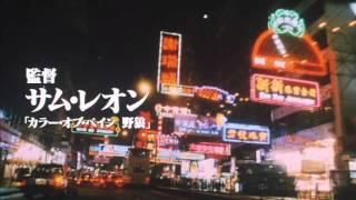 完全なる飼育-香港情夜-(禁室培欲 香港情夜) 予告