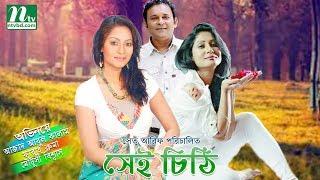 Romantic Natok Shei Chithi l Farah Ruma, Moutusi, Setu Arif l Drama & Telefilm