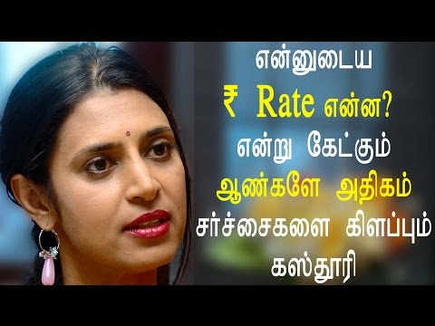 Xxx Mp4 என்னுடைய ₹ Rate என்ன என்று கேட்கும் ஆண்களே அதிகம் சர்ச்சைகளை கிளப்பும் Actress Kasthuri 3gp Sex
