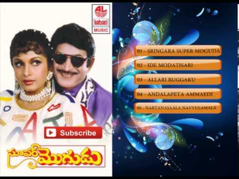 Telugu Hit Songs | Super Mogudu Movie Songs | Krishna, Ramya Krishna