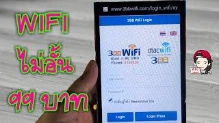 99 บาท DTAC WIFI 3BB ไม่อั้น by  ATC videos