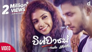 Wishwase+-+Hasha+Lakshitha+Official+Music+Video+%7C+Sinhala+New+Song+2018+%7C+Best+Sinhala+Songs