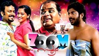 Malayalam Full Movie 2016 # Zoom # Malayalam Comedy Movies # Latest Malayalam Movie Full 2016 [HD]