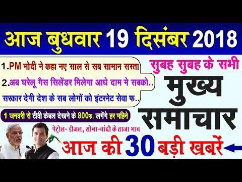 Today Breaking News ! आज 19 दिसंबर के मुख्य समाचार, 19 December PM Modi Petrol, Bank, LPG, Trai