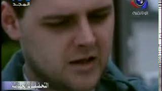 أسلوب الجريمة | التحقيقات الجنائية  | المجد الوثائقية