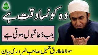 Woh Kon Sa Waqat Hai Jb Dua Qabool Hoti Hai By Maulana Tariq Jameel