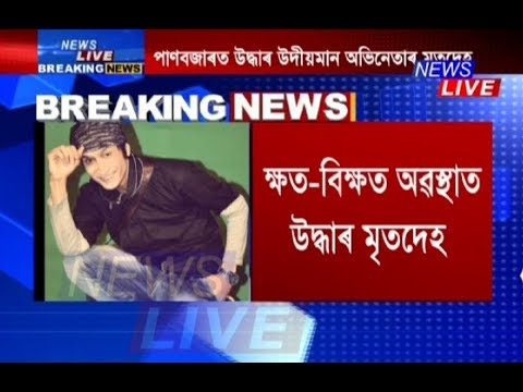 Xxx Mp4 Upcoming Actor Murdered In Guwahati 3gp Sex