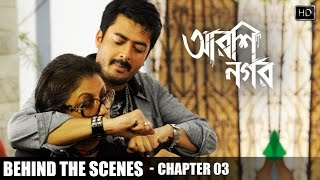 Chapter 3 | Behind The Scenes | Aparna Sen | Dev | Rittika | 2015