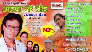 CG SONG-अरपा के तीरArpa ke teer -रामायण बैगा CHHATTISGARHI MP3