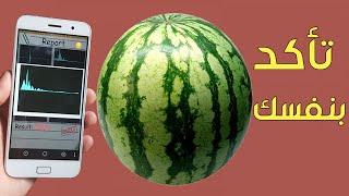 تأكد إذا كانت البطيخة جيدة أو غير ناضجة باستعمال هاتفك قبل أن تشتريها وتضيع نقوذك