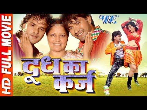Xxx Mp4 Superhit Bhojpuri Full Movie 2017 Doodh Ka Karz Dinesh Lal Yadav Nirahua Khesari Lal Yadav 3gp Sex
