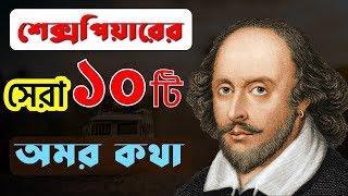 শেক্সপিয়ারের ১০টি উক্তিতে- ভাল থাকার উপায় | William Shakespeare Motivational Quotes