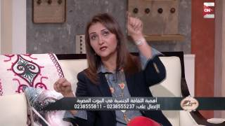 ست الحسن - حلقة جرئية عن الثقافة الجنسية داخل البيوت المصرية .. مع د. منى رضا
