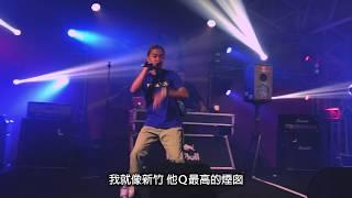 東風音樂季_Q毛萬freestyle