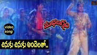 Chinuku Chinuku Andelatho Video Song    Subhalagnam Movie    Ali, Soundarya    TVNXT Movies