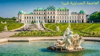 اجمل الصور من فيينا - The most beautiful pictures from Vienna