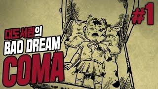 배드 드림 코마] 대도서관 공포 게임 실황 1화 - 절망뿐인 꿈의 세계로 (Bad Dream : Coma)