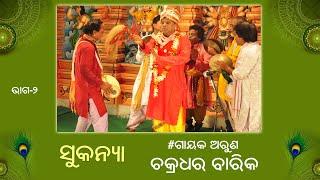 Odia Pala Sukanya by Chakradhar Barik 1