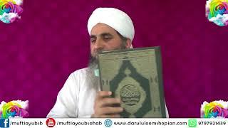 Mufti Ayoub Sahab | Tableegi Kaam Ka Naya Rukh | Part 03