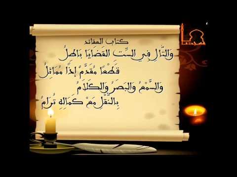 Xxx Mp4 Matn Ibn Ashir Récitation Du Chapitre Sur La Croyance Aqida Fiqh Malékite 3gp Sex
