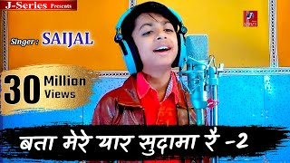 बता मेरे यार सुदामा || Bata Mere Yaar Sudama Re - 2 | Haryanvi Bhajan 2017 | Singer - सैजल