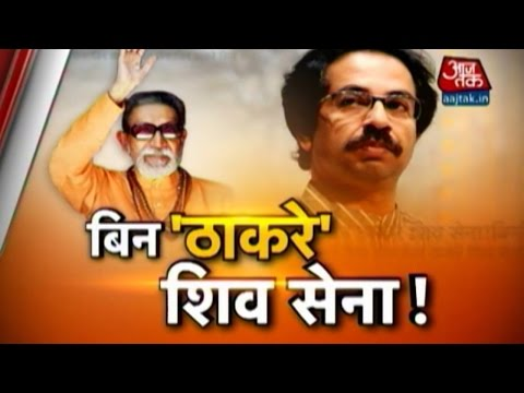 Is Shiv Sena on the way out with Balasaheb s demise PT 2