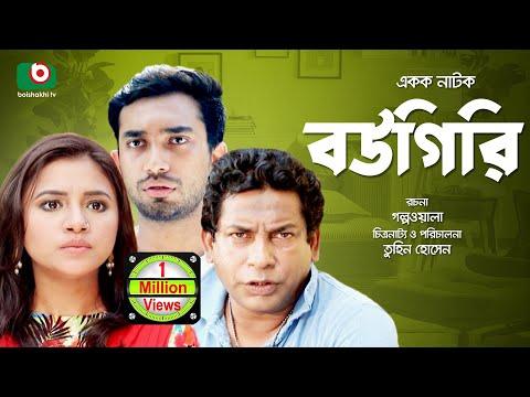 Eid Special Bangla Funny natok 2016 -