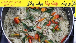Curry Leaves Chatpata Beef Pulao Recipe by Hamida Dehlvi