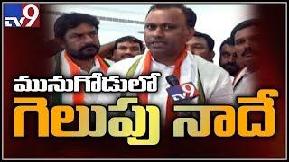 Komatireddy Rajagopal Reddy confident of win from Munugodu - TV9