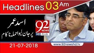 News Headlines | 03:00 AM | 21 July 2018 | 92NewsHD