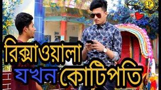 রিক্সাওয়ালা যখন কোটিপতি || New funny video 2019 || Opurbo Presents