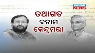 Narendra Singh Tomar Asks Tathagata To Teach Odia To CM Naveen Patnaik