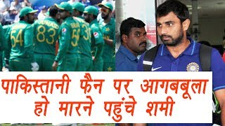 Champions Trophy 2017: Mohammed Shami looses cool when Pak fan abuses Indian team | वनइंडिया हिंदी