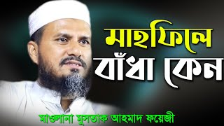 রাসুলের আদর্শ  New Bangla Waz Mahfil By Mustak Ahmed Foyezi.