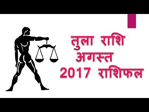 Xxx Mp4 तुला राशि अगस्त 2017 राशिफल Tula August 2017 Rashifal Libra August 2017 Horoscope In Hindi 3gp Sex