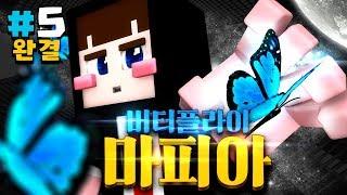 *레전드* 상상을 초월하는 추리의 끝! 마인크래프트 '버터플라이: 마피아' 5편 *완결* (팩트병 제작) // Minecraft - 양띵(YD)