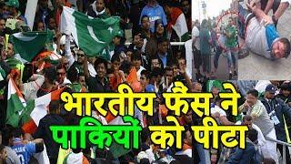 बाप पूछने वाले पाकिस्तानियों की स्टेडियम के बाहर पिटाई |India Pakistan fans fight out of stadium|
