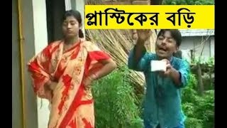 প্লাস্টিকের বড়ি #  সেরা হাসির কৌতুক Badaima Vadaima New Comedy # Tuku Mojibar Comedy