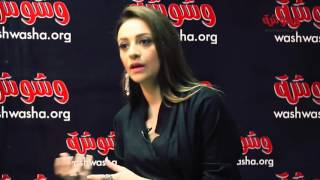 وشوشة | مريم حسن تكشف تفاصيل مأساتها مع إياد نصار |Washwasha