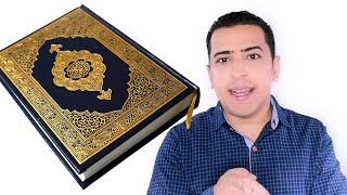 كيف تحفظ القرآن بسهولة وبسرعة الصاروخ ولا تنساه أبدا في خمس خطوات - كريم شندي