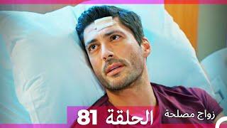 Zawaj Maslaha - الحلقة 81 زواج مصلحة