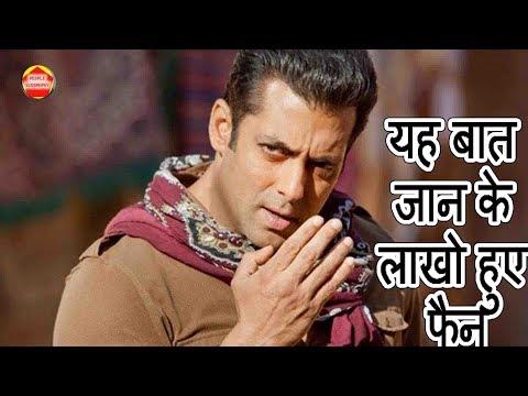 Xxx Mp4 सलमान की ये बात जान के सलमान के लाखों फैन हुए Salman Khan Bollywood People Biography News 3gp Sex