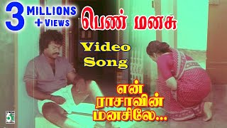 Pen Manasu HD Video Song | En Rasavin Manasilae | Ilayaraja
