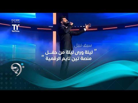سيف نبيل ليلة ورى ليلة من حفل منصة تين تايم الرقمية بيروت 2019