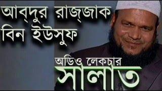 Salat/সালাত। Abdur Razzak Bin Yousuf। Bangla Islamic Audio Lecture