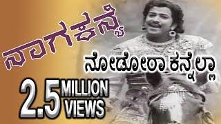 Naga Kanye Kannada Movie Songs || Nodora Kannella || Vishnuvardhan || Bhavani