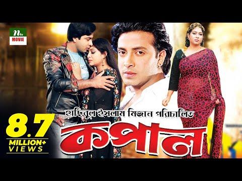 Most Popular Bangla Movie Kopal by Shabnur & Shakib Khan