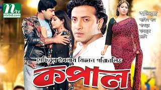Most Popular Bangla Movie Kopal by Shabnur & Shakib Khan